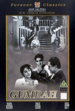 Постер фильма Заблуждение (1963)