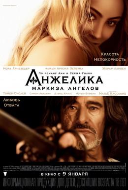 Постер фильма Анжелика, маркиза ангелов (2013)