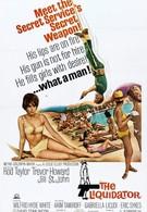 Ликвидатор (1965)