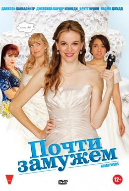 Постер фильма Почти замужем (2013)