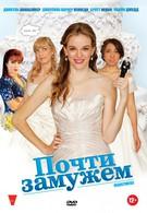 Почти замужем (2013)