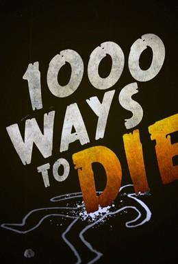 Постер фильма Тысяча смертей (2008)