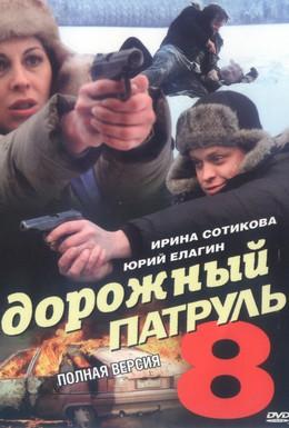 Постер фильма Дорожный патруль 8 (2010)