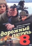 Дорожный патруль 8 (2010)