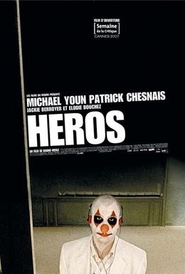 Постер фильма Герои (2007)