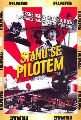 Постер фильма Я буду пилотом (1968)