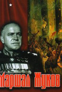 Постер фильма Маршал Жуков (2010)