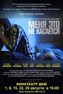 Постер фильма Меня это не касается (2013)