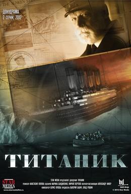Постер фильма Титаник (2012)