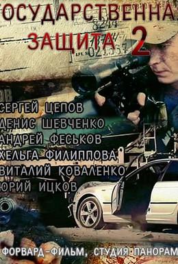 Постер фильма Государственная защита 2 (2012)