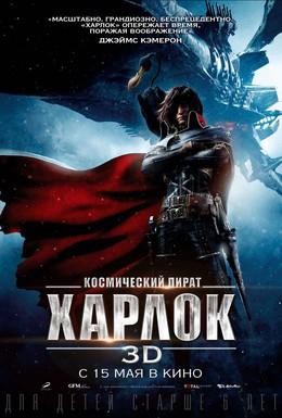 Постер фильма Космический пират Харлок (2013)
