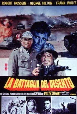 Постер фильма Битва в пустыне (1969)