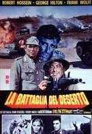 Битва в пустыне (1969)