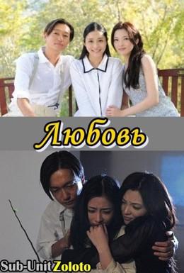 Постер фильма Любовь (2013)