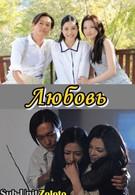 Любовь (2013)