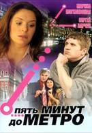 Пять минут до метро (2006)