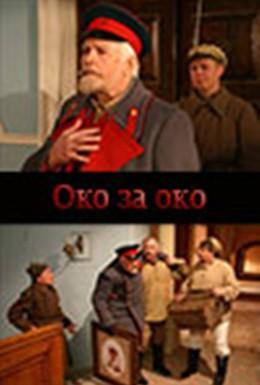 Постер фильма Око за око (2010)