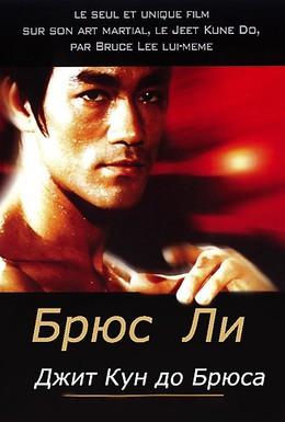 Постер фильма Джит Кун до Брюса Ли (1995)