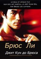 Джит Кун до Брюса Ли (1995)