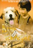Собака в ящике (1982)