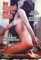 Два лица любви (1972)
