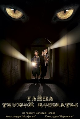 Постер фильма Тайна темной комнаты (2014)