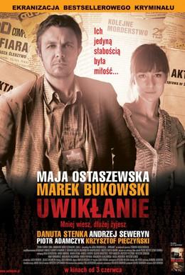 Постер фильма Запутанность (2011)