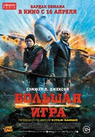 Большая игра (2014)