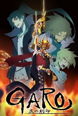 Постер фильма Гаро: Печать пламени (2014)