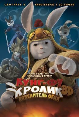 Постер фильма Кунг-фу Кролик: Повелитель огня (2015)
