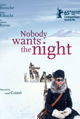 Постер фильма Никому не нужна ночь (2015)