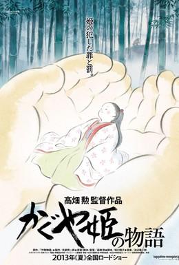 Постер фильма Сказание о принцессе Кагуя (2013)