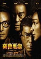 Подслушанное 3 (2014)