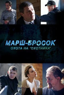Постер фильма Марш-бросок: Охота на Охотника (2015)