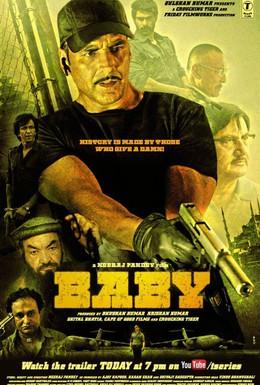 Постер фильма Бэйби (2015)