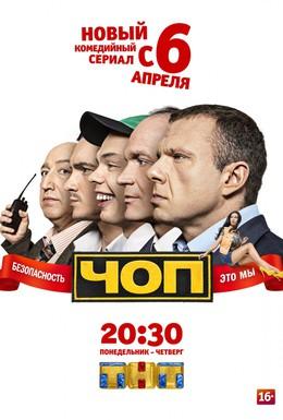 Постер фильма ЧОП (2015)