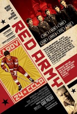 Постер фильма Красная армия (2014)