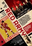 Красная армия (2014)