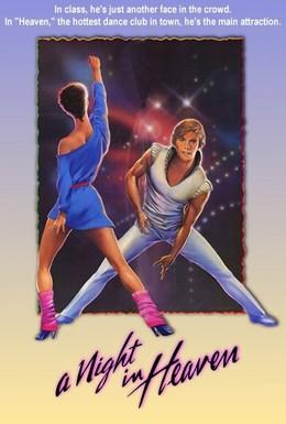 Постер фильма Ночь в раю (1983)