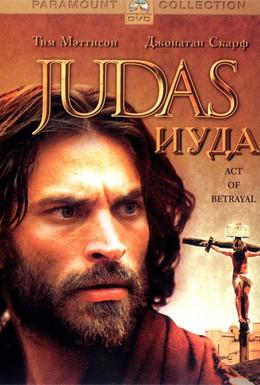Постер фильма Иуда (2004)