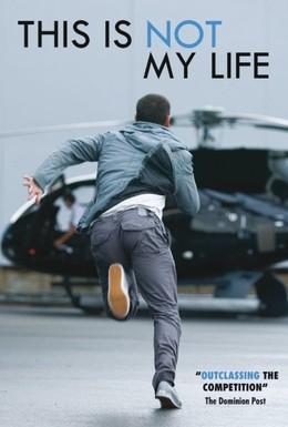Постер фильма Это не моя жизнь (2010)