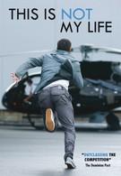 Это не моя жизнь (2010)