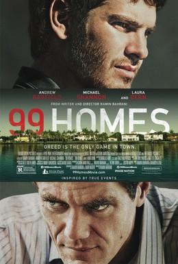 Постер фильма 99 домов (2014)