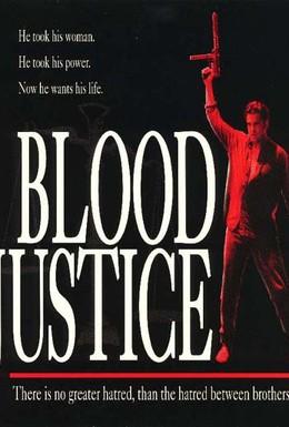 Постер фильма Blood Justice (1995)