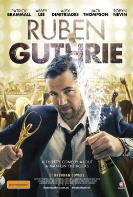 Постер фильма Рубен Гатри (2015)