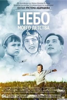 Постер фильма Небо моего детства (2011)