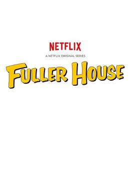 Постер фильма Более полный дом (2016)