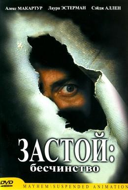 Постер фильма Застой: Бесчинство (2001)