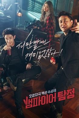 Постер фильма Вампир-детектив (2016)