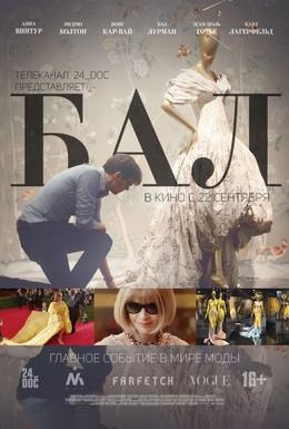 Постер фильма Бал (2016)